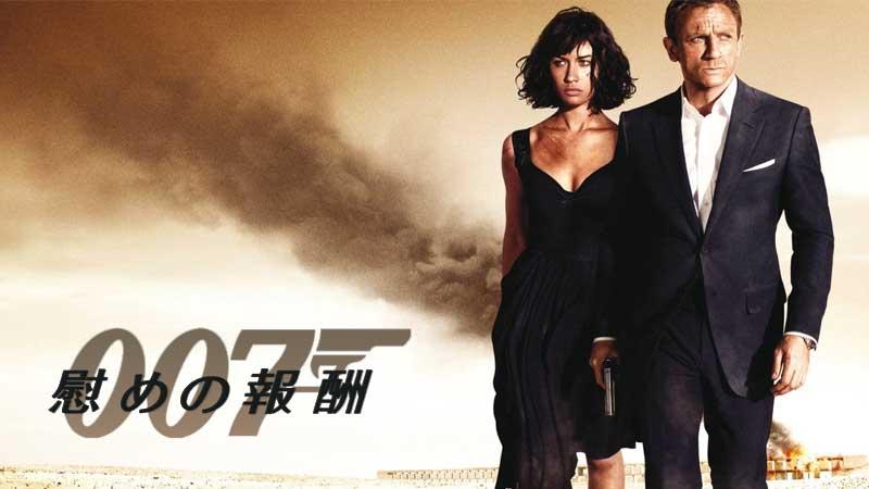 映画「007 慰めの報酬」がフルで無料視聴できる動画配信サービス。HuluやNetflixで観れる?吹き替えはある?