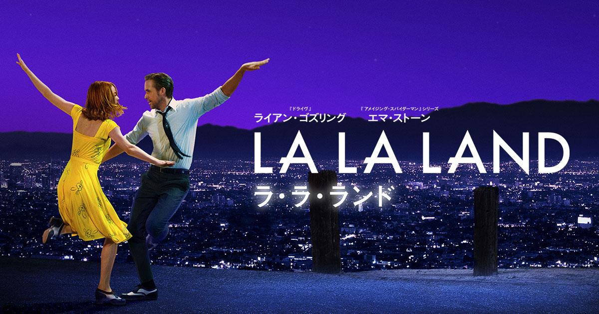 映画「ラ・ラ・ランド」がフルで無料視聴できる動画配信サービス。HuluやNetflixで観れる?