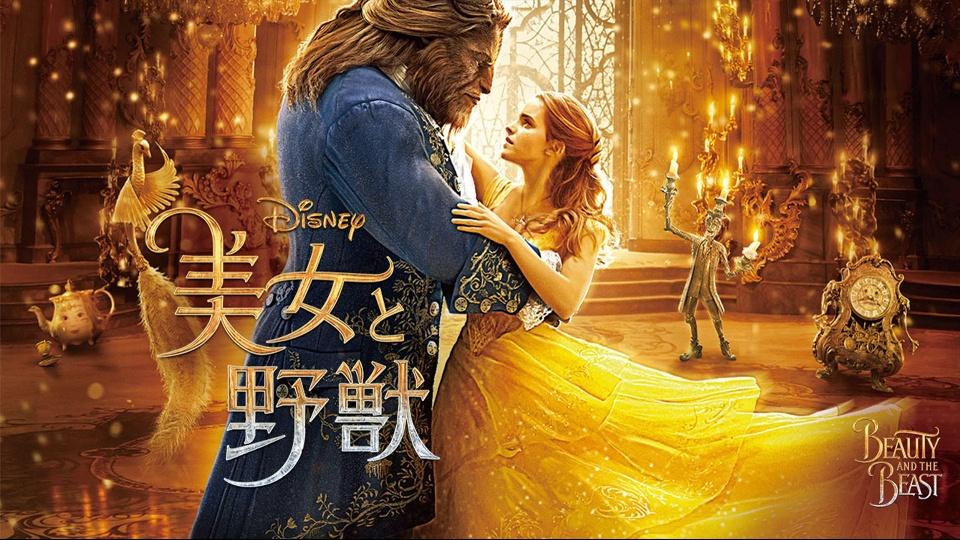 映画「美女と野獣( 2017年版:字幕・吹き替え)」がフルで無料視聴できる動画配信サービス。HuluやNetflixで観れる?