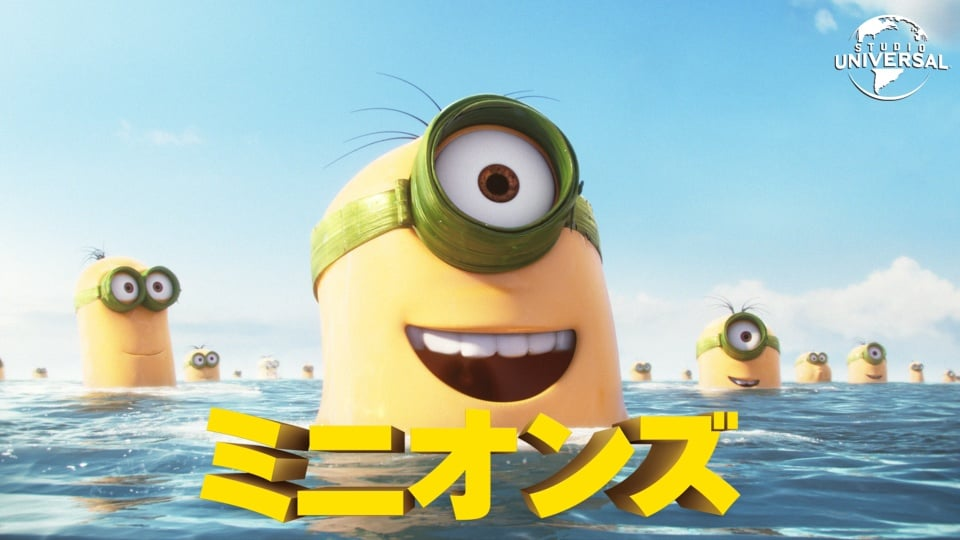 映画「ミニオンズ」がフルで無料視聴できる動画配信サービス。HuluやNetflixで観れる?