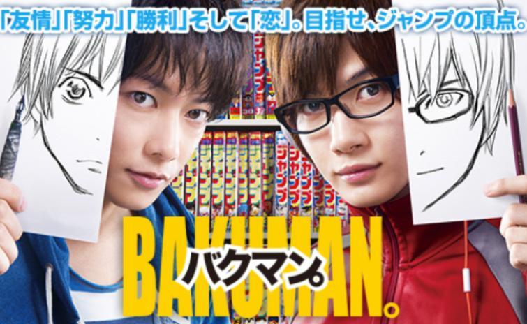 映画「バクマン。」がフルで無料視聴できる動画配信サービス。HuluやNetflixで観れる?