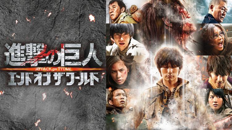 映画「進撃の巨人 ATTACK ON TITAN エンド オブ ザ ワールド(後編)」がフルで無料視聴できる動画配信サービス。HuluやNetflixで観れる?