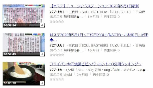 「パプリカ」はpandora(パンドラ)では、米津玄師のパプリカに関する動画しかありませんでした。