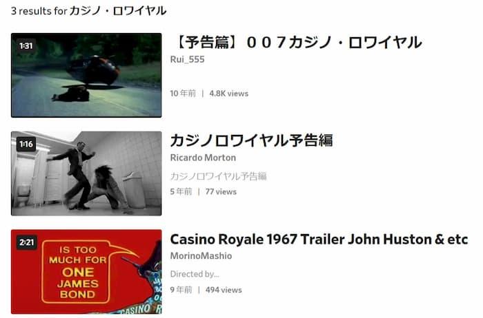 「007 カジノ・ロワイヤル」はDailymotion(デイリーモーション)では、予告編しか配信していないようでした。