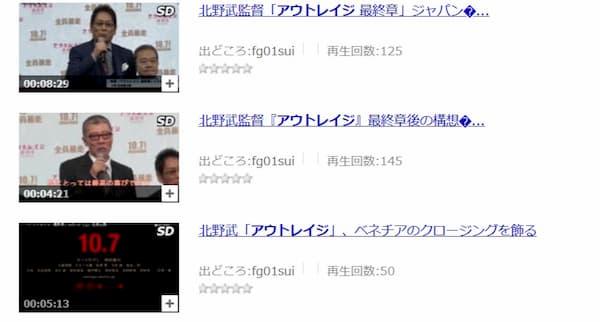 「アウトレイジ1」はpandora(パンドラ)では、「アウトレイジ 最終章」に関する動画しか配信していませんでした。