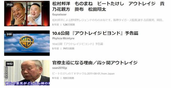 「アウトレイジ1」はDailymotion(デイリーモーション)では、松村のモノマネや予告編などしか配信していないようでした。