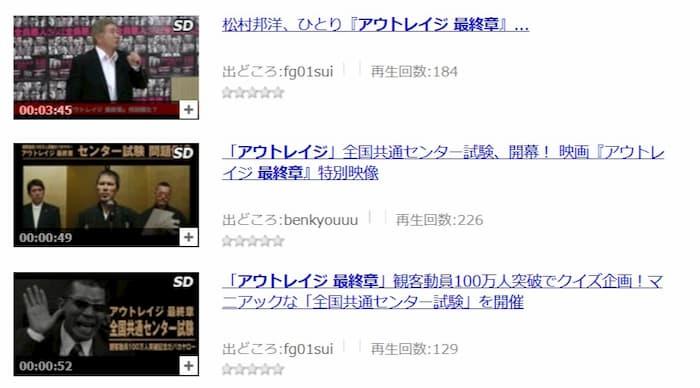 「アウトレイジ 最終章」はpandora(パンドラ)では、松村邦洋さんのモノマネ映像や特別映像しか配信していませんでした。