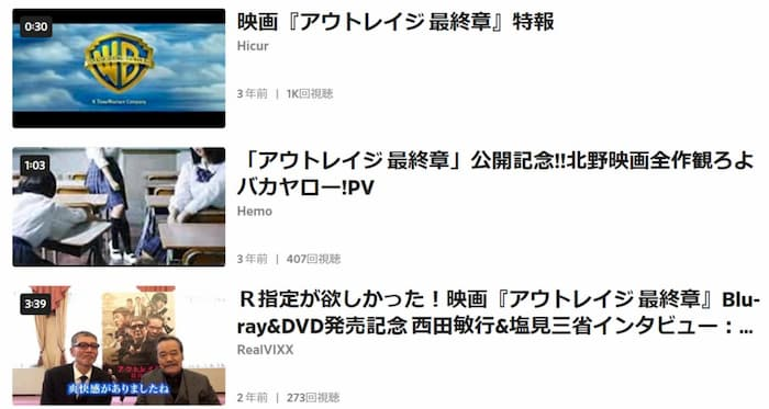 「アウトレイジ 最終章」はDailymotion(デイリーモーション)では、予告編動画やインタビュー動画しか配信していないようでした。