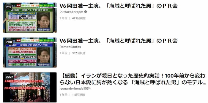 「海賊とよばれた男」はDailymotion(デイリーモーション)では、PR動画とテキスト動画しか配信していないようでした。