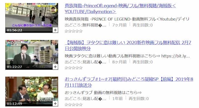 「海賊とよばれた男」はpandora(パンドラ)では、関係ない動画しか配信していませんでした。