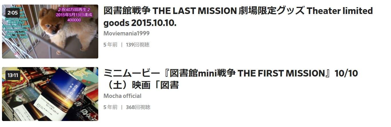 「図書館戦争 THE LAST MISSION」はDailymotion(デイリーモーション)では、関係ない動画しか配信していないようでした。