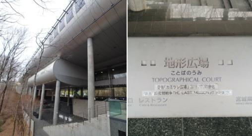 図書館戦争 THE LAST MISSIONのロケ地(聖地):宮城県図書館