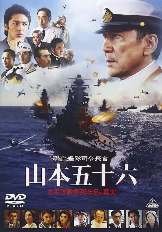 太平洋戦争や第二次世界大戦時の日本がテーマのオススメ映画まとめ:聯合艦隊司令長官 山本五十六 -太平洋戦争70年目の真実-