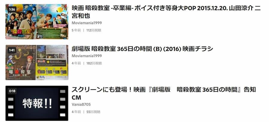 映画「暗殺教室」はDailymotion(デイリーモーション)では、CM動画しか配信していないようでした。