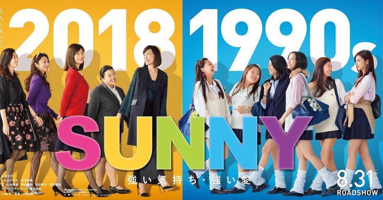 映画「SUNNY 強い気持ち・強い愛」がフルで無料視聴できる動画配信サービス。HuluやNetflixで観れる?