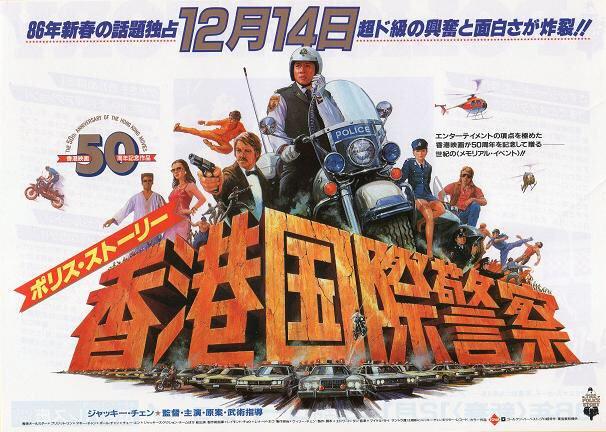 映画「ポリス・ストーリー/香港国際警察(字幕・吹き替え)」が無料視聴できる動画配信サービスとキャストやあらすじと感想