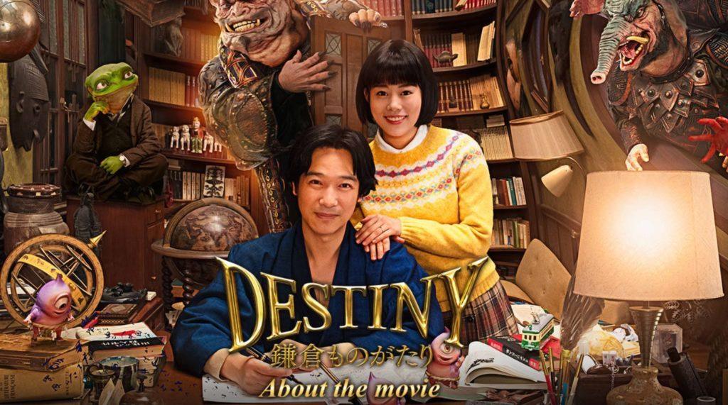 実写版映画「DESTINY 鎌倉ものがたり」がフルで無料視聴できる動画配信サービス。HuluやNetflixで観れる?