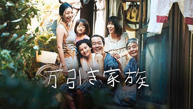 映画「万引き家族」が無料視聴できる動画配信サービスとキャストやあらすじと感想