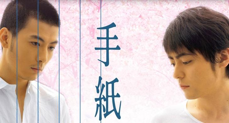 東野圭吾原作映画「手紙」が無料視聴できる動画配信サービスとキャストやあらすじと感想