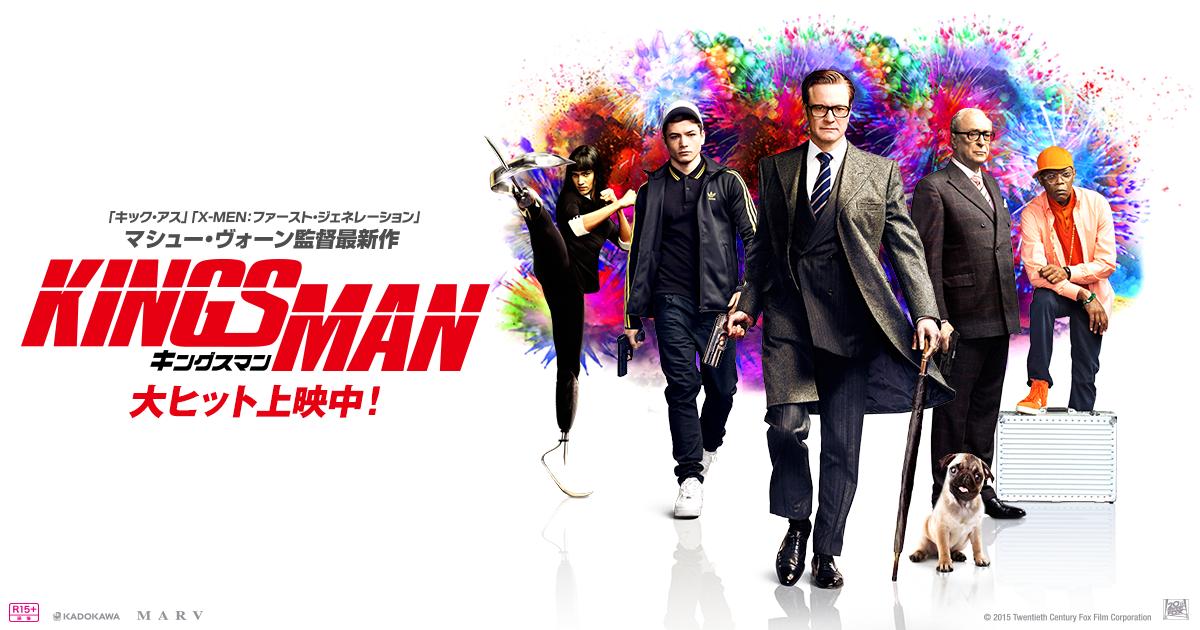 映画「キングスマン」がフルで無料視聴できる動画配信サービス。HuluやNetflixで観れる?吹き替えはある?