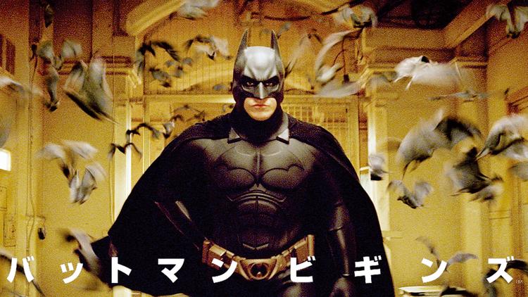 映画「バットマン ビギンズ」がフルで無料視聴できる動画配信サービス。HuluやNetflixで観れる?吹き替えはある?
