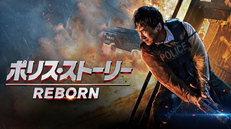 映画「ポリス・ストーリー/REBORN」がフルで無料視聴できる動画配信サービス。HuluやNetflixで観れる?吹き替えはある?