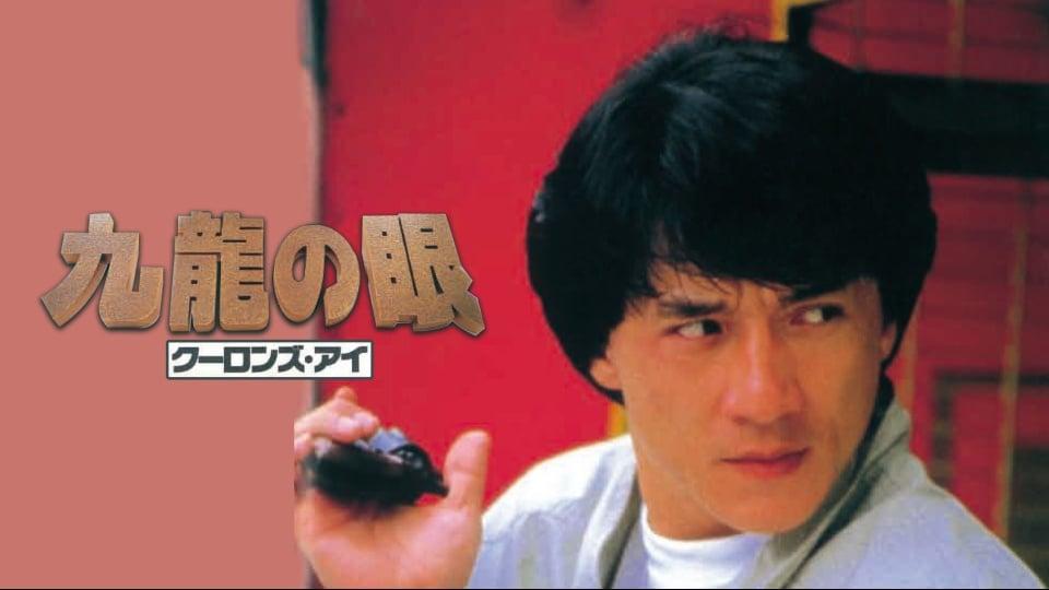 映画「ポリス・ストーリー2/九龍の眼」がフルで無料視聴できる動画配信サービス。HuluやNetflixで観れる?吹き替えはある?