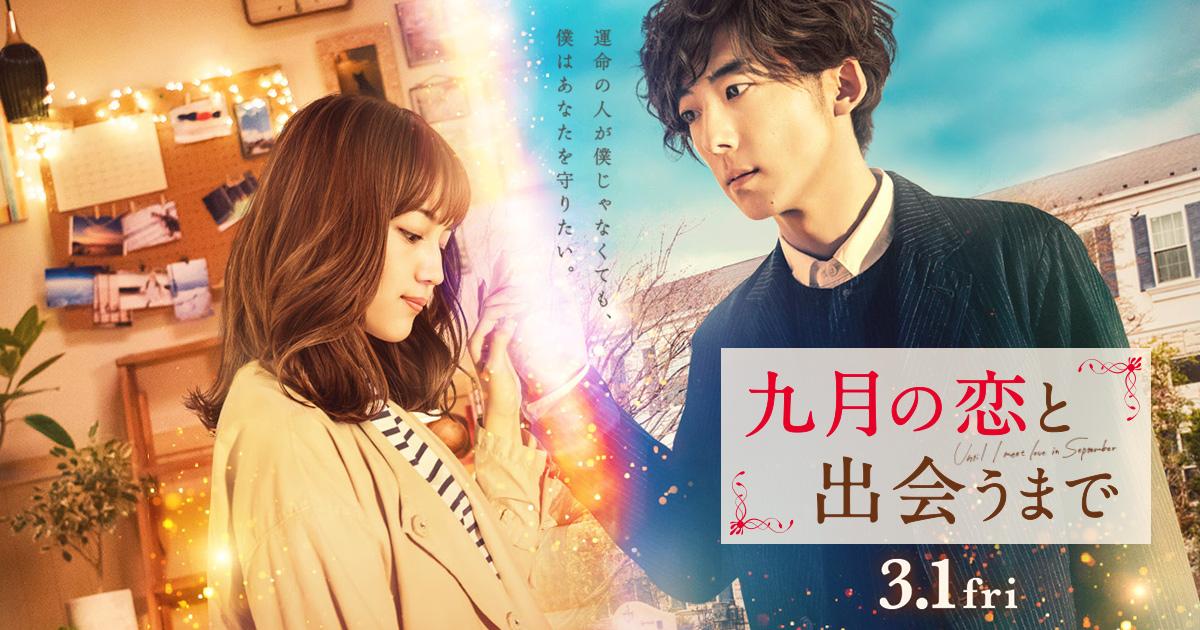 映画「九月の恋と出会うまで」がフルで無料視聴できる動画配信サービス。HuluやNetflixで観れる?