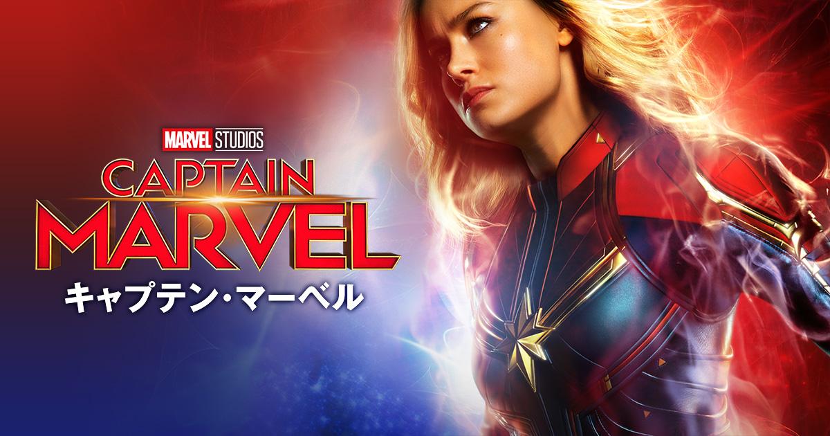 映画「キャプテン・マーベル」がフルで無料視聴できる動画配信サービス。HuluやNetflixで観れる?吹き替えはある?