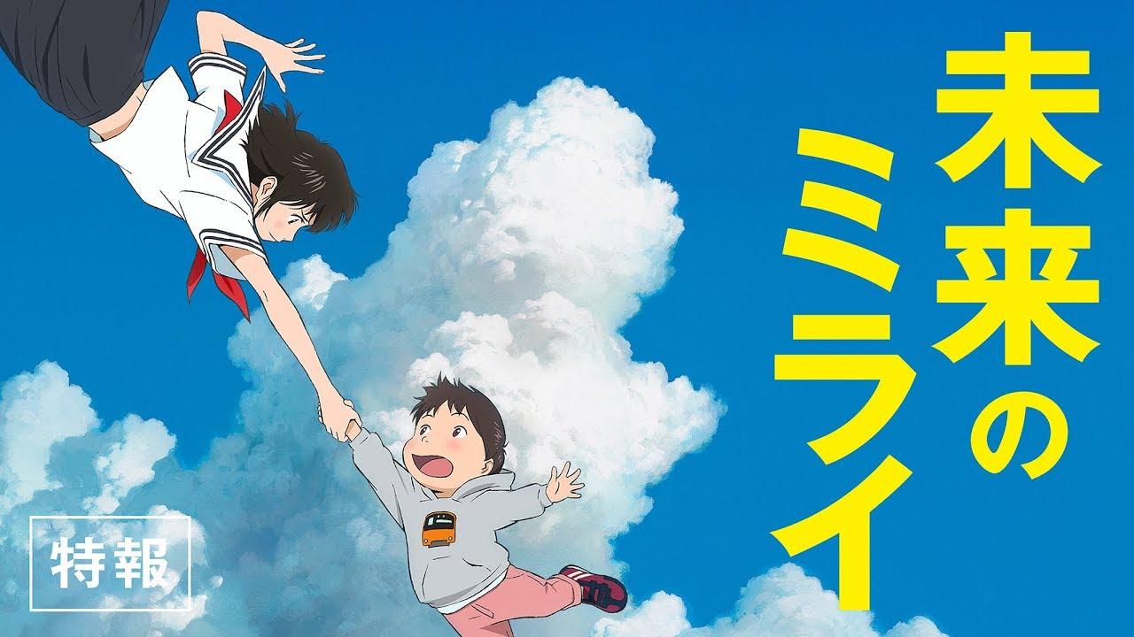 アニメ映画「未来のミライ」がフルで無料視聴できる動画配信サービス。HuluやNetflixで観れる?