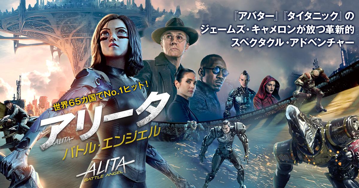 映画「アリータ: バトル・エンジェル」がフルで無料視聴できる動画配信サービス。HuluやNetflixで観れる?吹き替えはある?