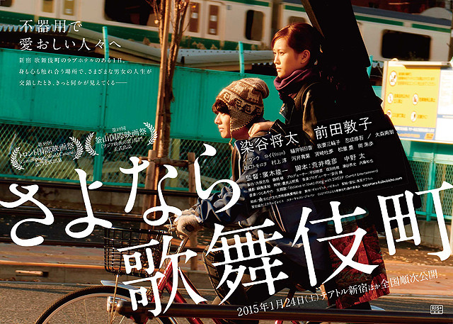 映画「さよなら歌舞伎町」がフルで無料視聴できる動画配信サービス。HuluやNetflixで観れる?