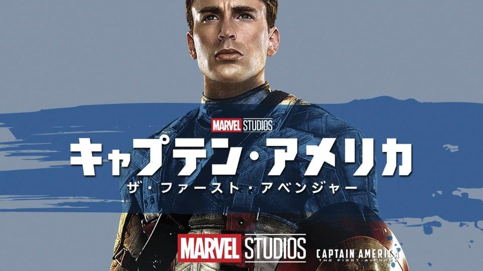 映画「キャプテン・アメリカ/ザ・ファースト・アベンジャー」がフルで無料視聴できる動画配信サービス。HuluやNetflixで観れる?吹き替えはある?