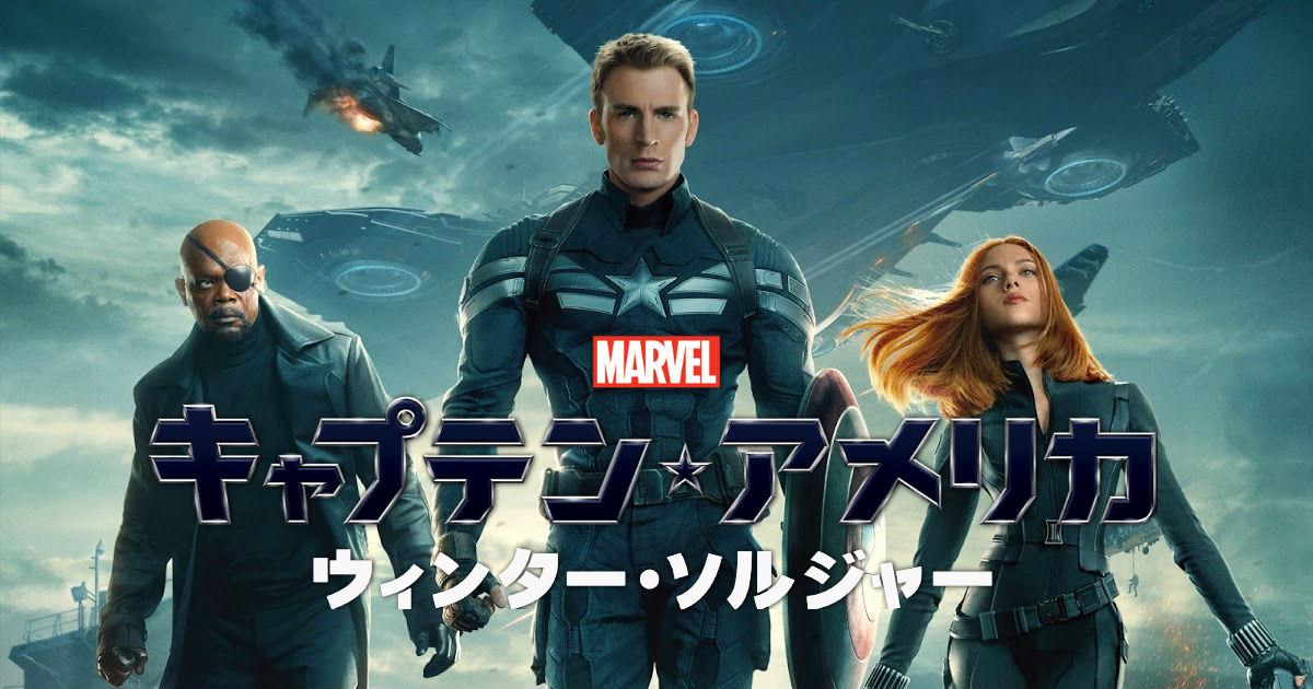 映画「キャプテン・アメリカ/ウィンター・ソルジャー」がフルで無料視聴できる動画配信サービス。HuluやNetflixで観れる?吹き替えはある?