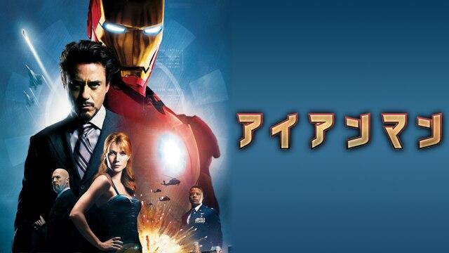 映画「アイアンマン」がフルで無料視聴できる動画配信サービス。HuluやNetflixで観れる?吹き替えはある?