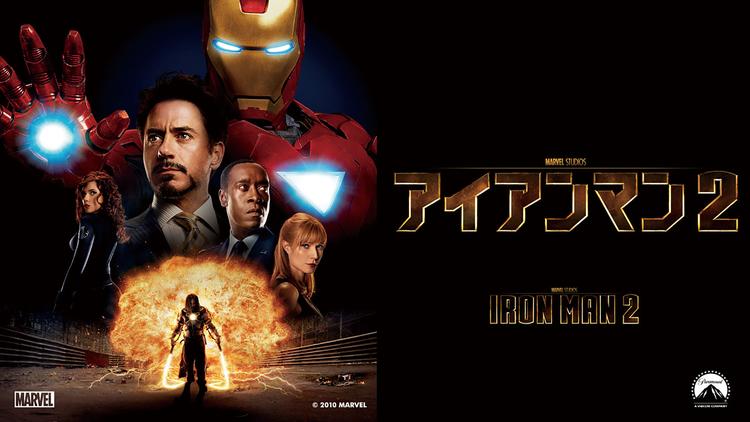 映画「アイアンマン2」がフルで無料視聴できる動画配信サービス。HuluやNetflixで観れる?吹き替えはある?