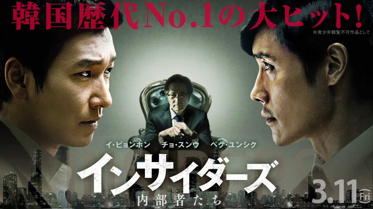 韓国映画「インサイダーズ/内部者たち」がフルで無料視聴できる動画配信サービス。HuluやNetflixで観れる?吹き替えはある?