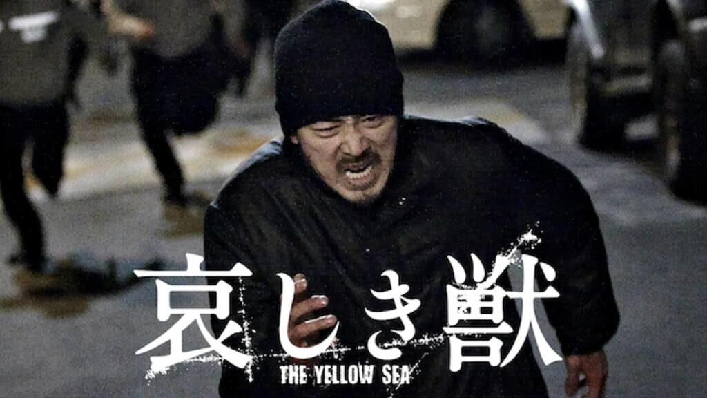 韓国映画「哀しき獣」がフルで無料視聴できる動画配信サービス。HuluやNetflixで観れる?吹き替えはある?