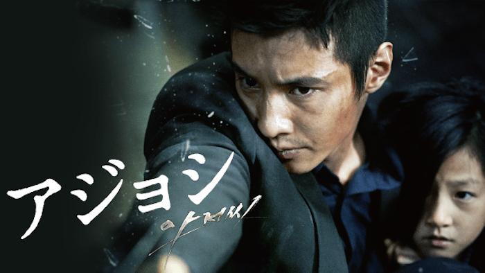 韓国映画「アジョシ」がフルで無料視聴できる動画配信サービス。HuluやNetflixで観れる?吹き替えはある?