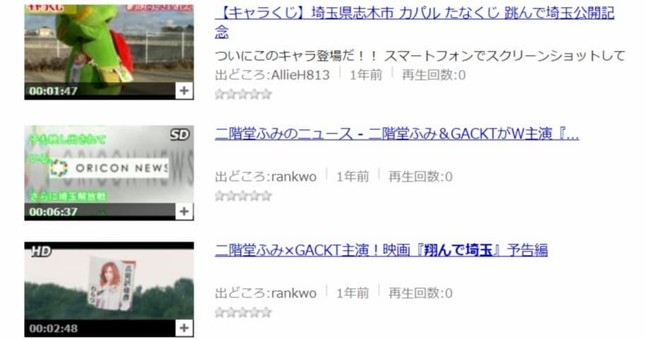 「翔んで埼玉」はpandora(パンドラ)では、ニュースや予告編動画しな配信していませんでした。