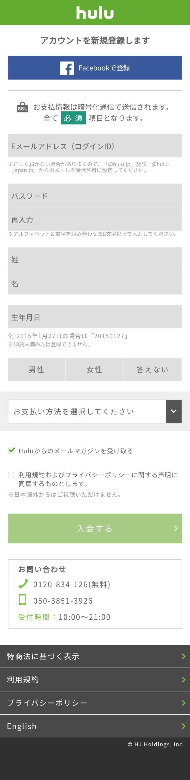 huluの登録方法(PC・スマホ)