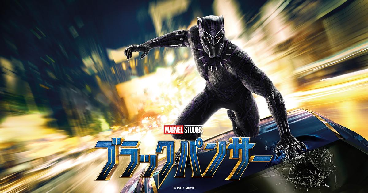 映画「ブラックパンサー(字幕・吹き替え)」がフルで無料視聴できる動画配信サービスとキャストやあらすじと感想