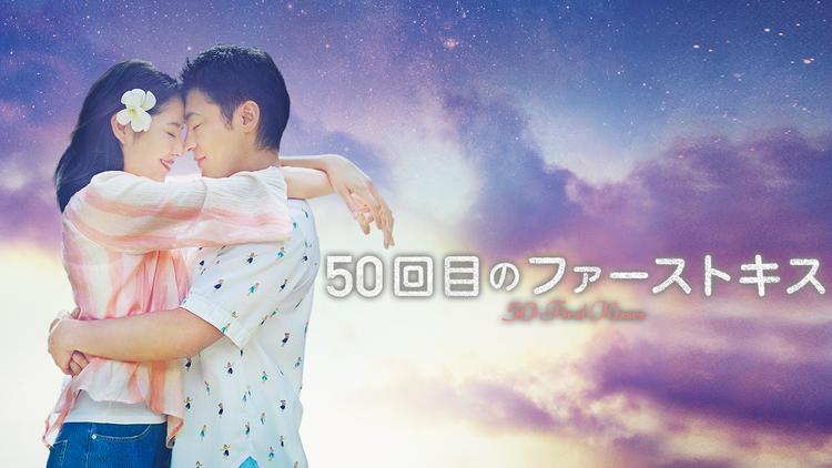 日本リメイク版映画「50回目のファーストキス」がフルで無料視聴できる動画配信サービス。HuluやNetflixで観れる?