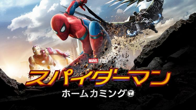 映画「スパイダーマン:ホームカミング」がフルで無料視聴できる動画配信サービス。HuluやNetflixで観れる?吹き替えはある?