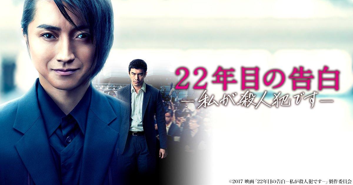 映画「22年目の告白-私が殺人犯です-」がフルで無料視聴できる動画配信サービス。HuluやNetflixで観れる?