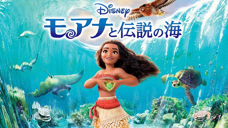映画「モアナと伝説の海」がフルで無料視聴できる動画配信サービス。HuluやNetflixで観れる?吹き替えはある?