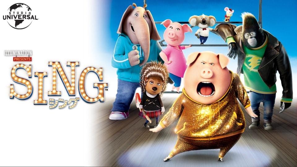 映画「SING/シング」がフルで無料視聴できる動画配信サービス。HuluやNetflixで観れる?吹き替えはある?
