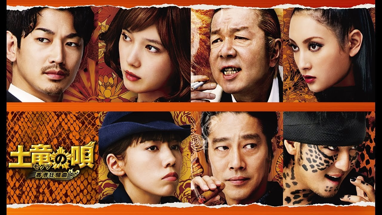 映画「土竜の唄 香港狂騒曲」がフルで無料視聴できる動画配信サービス。HuluやNetflixで観れる?