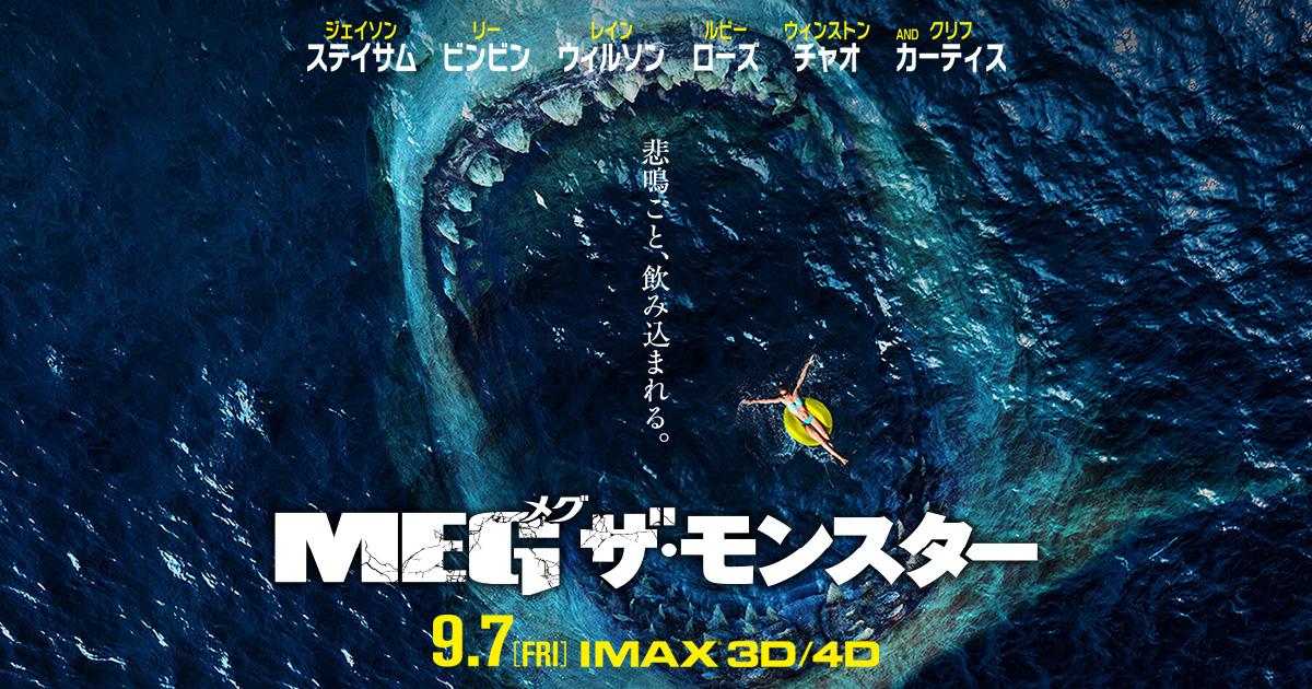 映画「MEG ザ・モンスター」がフルで無料視聴できる動画配信サービス。HuluやNetflixで観れる?吹き替えはある?