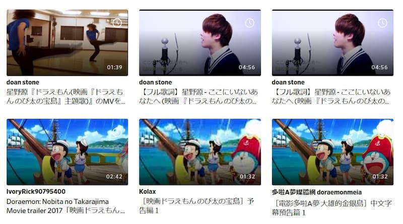 「映画ドラえもん のび太の宝島」はDailymotion(デイリーモーション)では、MVのカバーや予告編しかありませんでした。